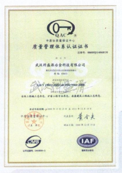 宝钢集团梅山钢铁股份有限公司转炉厂混铁炉供喷 高清图片